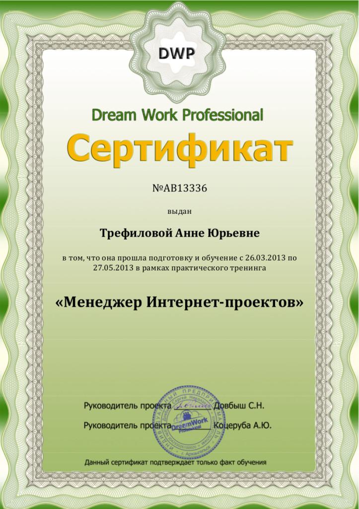 Сертификат-DWP-МИП3-Трефиловой
