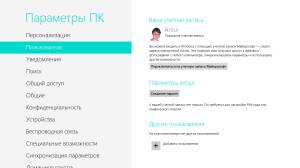 регистрация учетной записи майкрософт