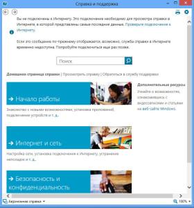 меню справки в Windows 8