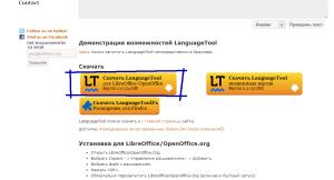 установить в опен офис проверку русского языка