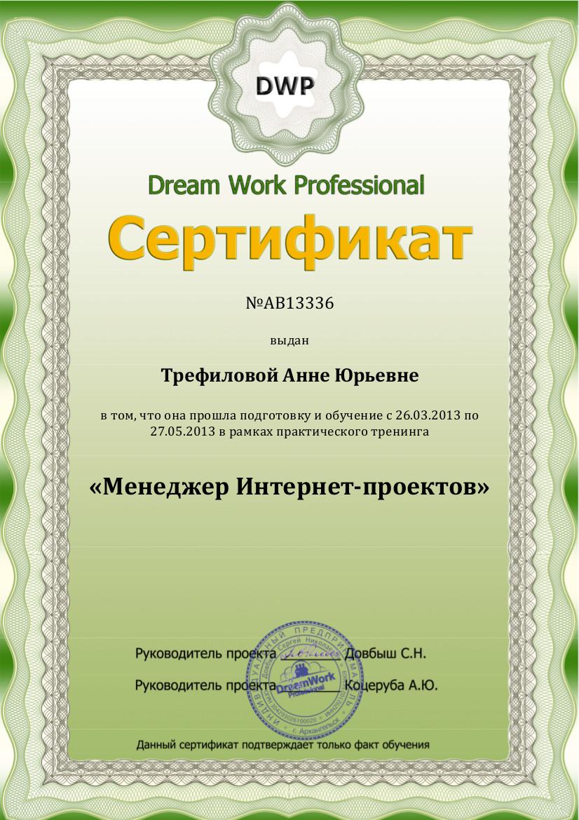Сертификат менеджера интернет-проектов