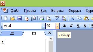 изменение размера надписи на кнопке в презентации