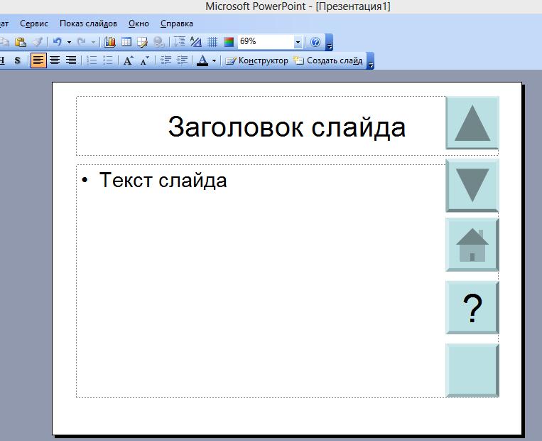 установка кнопки на место в презентации