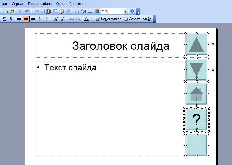 изменение размеров кнопок в презентации