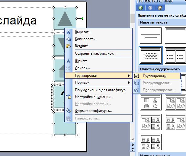 группировка объектов в презентации