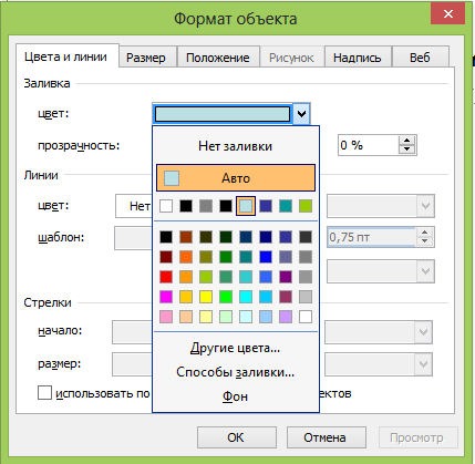 изменение цвета кнопки в презентации