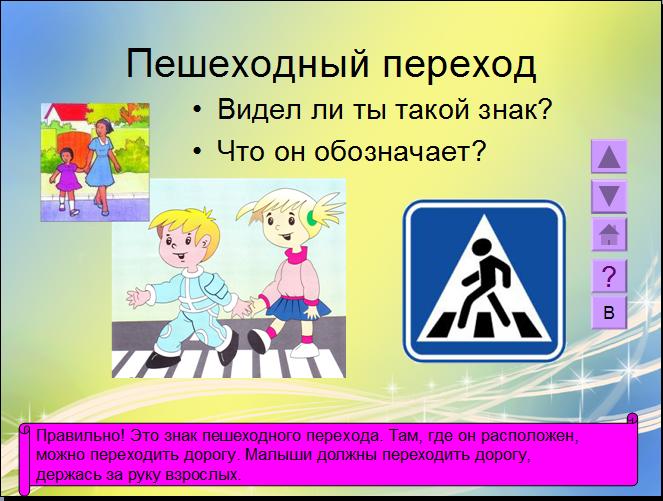 более анимационный слайд презентации