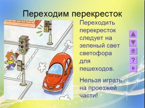 размещение объектов на слайде презентации