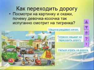 третий слайд вопроса