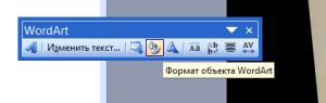 формат объекта на слайде