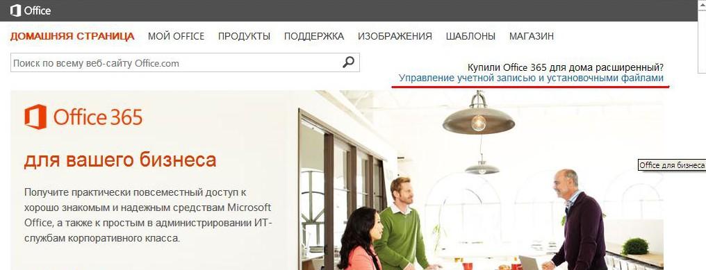 установить офис 2013