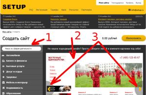 создать сайт учителя бесплатно самому