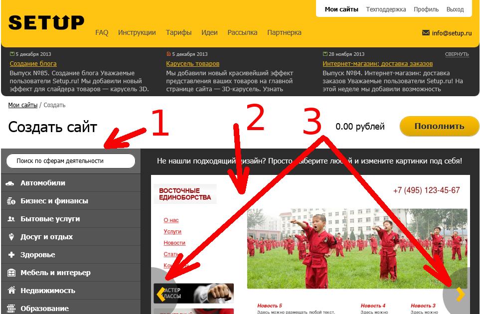 Как создать личный сайт учителя бесплатно