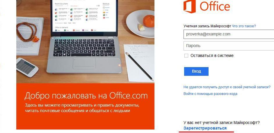 как установить Microsoft Office 2013
