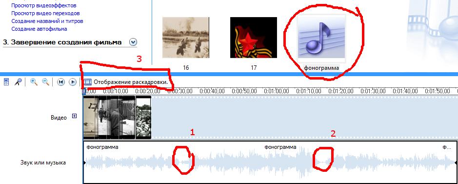 как сделать слайдшоу с музыкой