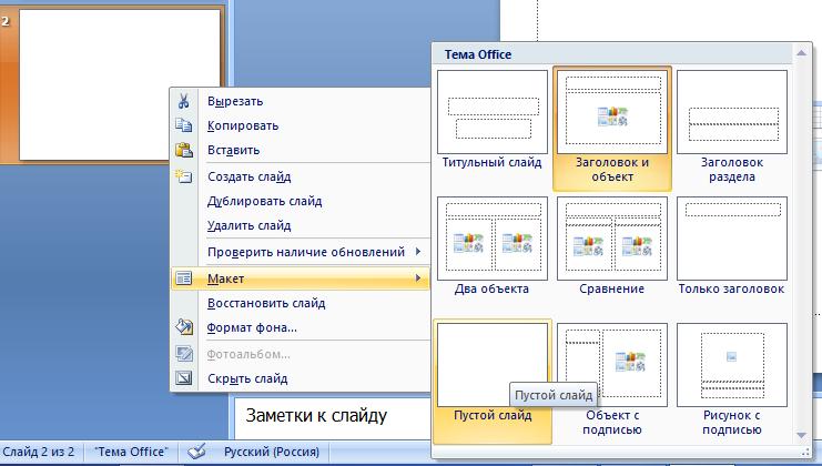 Как сделать вертикальные слайды в powerpoint