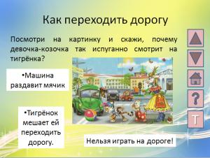 слайды вопросы как переходить дорогу