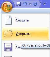 открыть файл для вставки видео в powerpoint