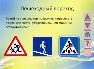 слайды вопросы пешеходный переход