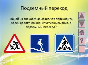 слайды вопросы подземный переход