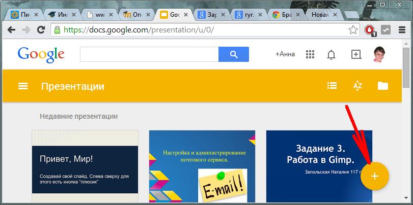 Создаем новую презентацию в гугле