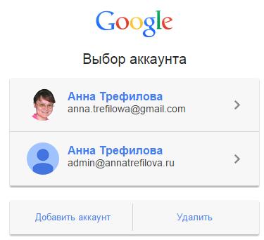 вход в гугл для создания презентации