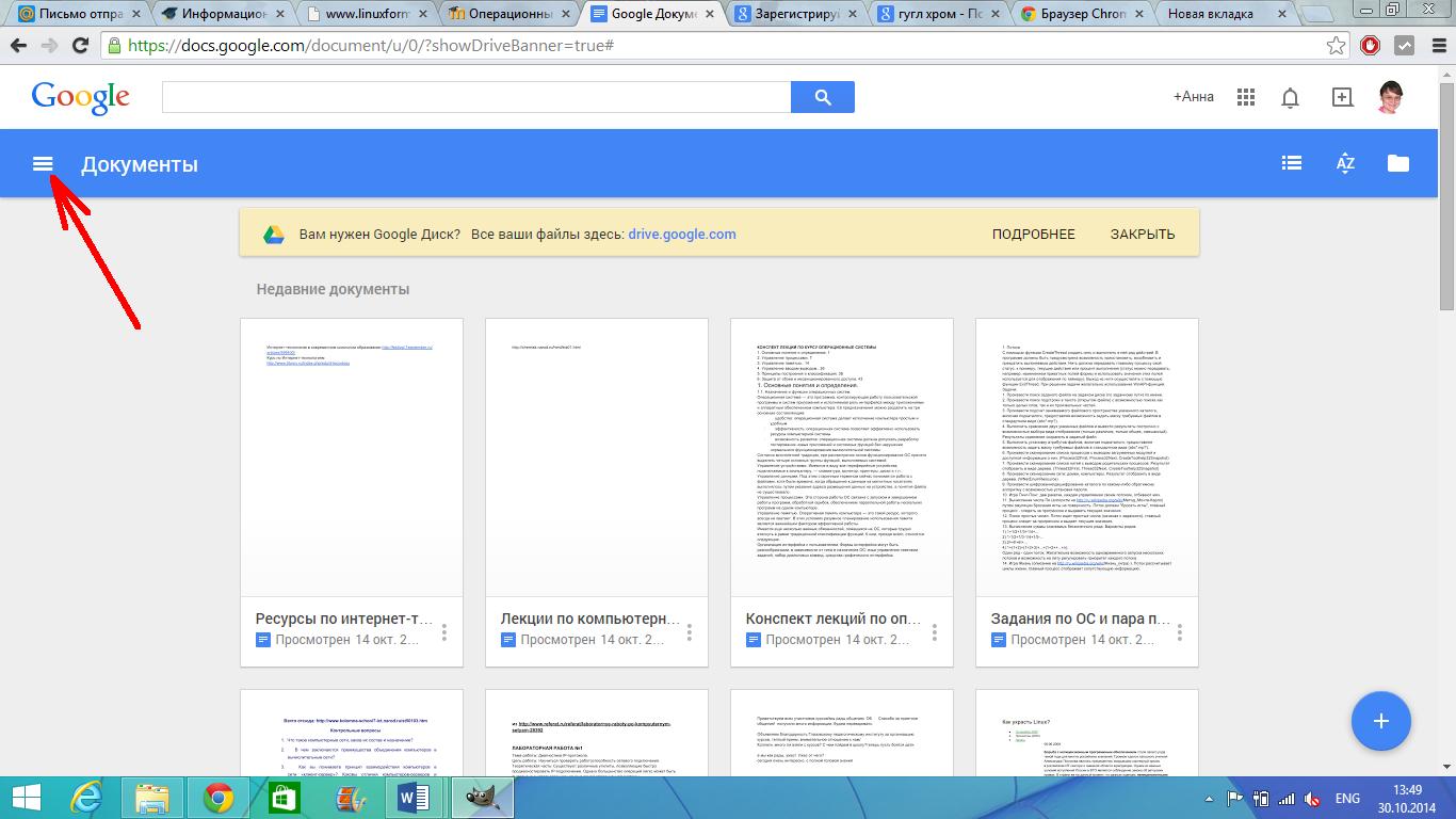 Как сделать презентацию в гугл презентациях