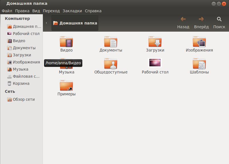 окно файлового менеджера ubuntu