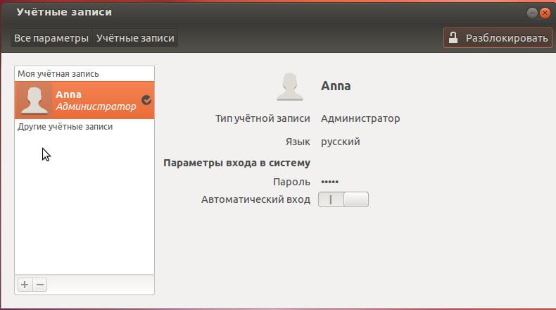 создание нового пользователя в ubuntu