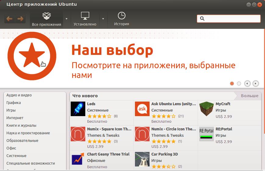 центр приложений ubuntu окно