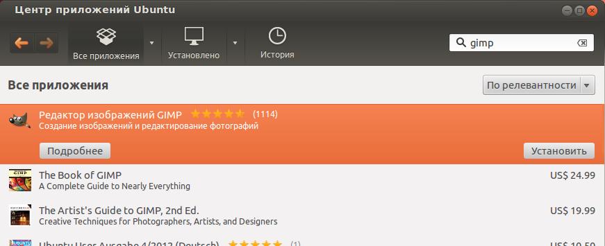 установка приложения в ubuntu
