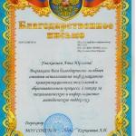 Благодарственное письмо от директора МОУ СОШ №10 г. Глазова за технологическую, методическую и информационно-методическую помощь