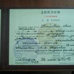 Диплом с отличием об окончании педучилища