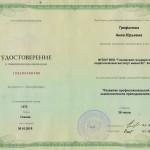 КПК 2015 Развитие ИКТ компетентности преподавателя ВУЗа
