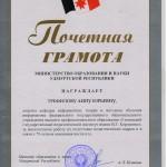 Почетная грамота от Министерства образования и науки Удмуртской республики, 2014