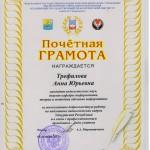 Почетная грамота от института, 2013