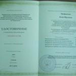Повышение квалификации по ФГОС для школы