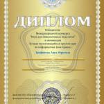"""диплом победителя конкурса """"Prezi для инициативных педагогов"""""""