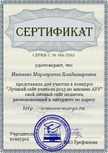 сертификат участника конкурса молодых учительских сайтов