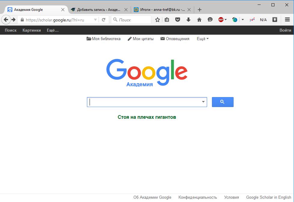 академия - научный поиск google