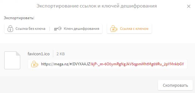 ссылка с ключом для скачивания зашифрованного файла