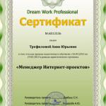 """""""Менеджер интернет-проектов"""", 8 недель,  2013 год"""