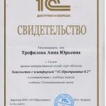 """Знакомство с платформой 1С:Предприятие 8.2"", 24 часа, 2013 год"