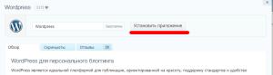 установка WordPress на хостинг сайта учителя