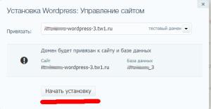 данные установки WordPress на хостинг сайта учителя