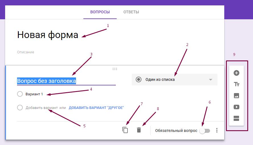 сделать тест онлайн в Google Формах