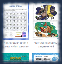 childdevelop.ru/worksheets/tag-read