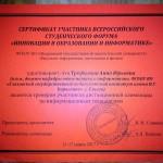 Сертификат тренера сборной команды студентов по информационным технологиям 2017
