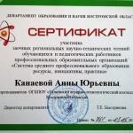 Сертификат участника региональных научно-технических чтений 2018