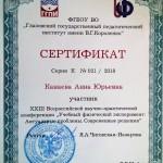 Сертификат участника конференции 2018